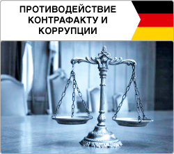 Противодействие контрафакту и коррупции